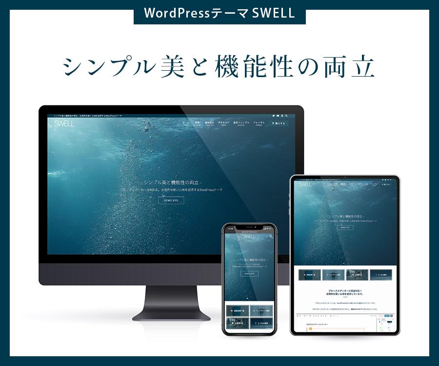 シンプル美と機能性を両立させた、国内最高峰のWordPressテーマ『SWELL』
