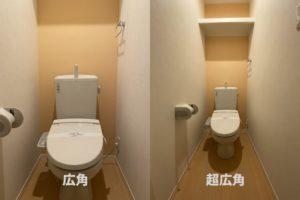 トイレの比較写真 広角と超広角