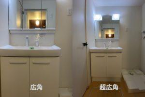 洗面所の比較写真 広角と超広角
