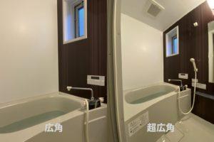 浴室の比較写真 広角と超広角