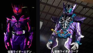 仮面ライダーエデンと仮面ライダーローグ