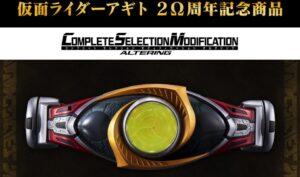 仮面ライダーアギト20周年記念商品CSMオルタリング