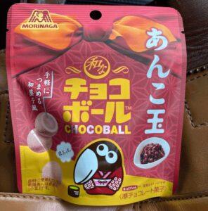 チョコボールあんこ玉パッケージ