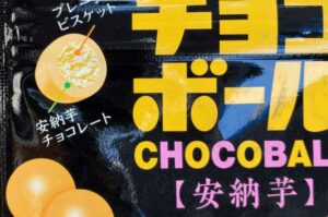 チョコボール安納芋の断面