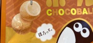 チョコボール「きなこ玉」断面