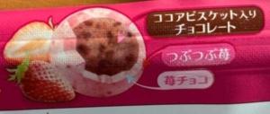 チョコボールいちごショコラ